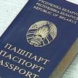 Особенности получения белорусского паспорта для граждан РФ