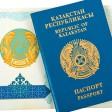 Получение паспорта Казахстана