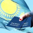 Двойное гражданство жителей Казахстана