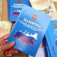 Особенности программы переселения из Казахстана в РФ