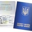 Какие документы нужно собрать, чтобы оформить загранпаспорт вУкраине