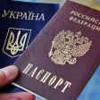 Регистрация вМоскве для граждан Украины: особенности исложности