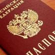 Cпособы приобретения гражданства Российской Федерации
