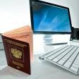 Процесс проверки готовности паспорта гражданина РФ