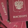 Положение о паспорте гражданина РФ и реализации закона
