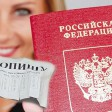 Правила и порядок оформления загранпаспорта в РФ без постоянной регистрации по месту жительства