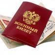 Порядок оформления загранпаспорта без справки из военкомата