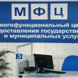 Особенности получения загранпаспорта через МФЦ РФ