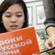 Порядок сдачи экзамена на знание русского языка, истории и права России для мигрантов