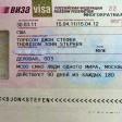 Въезд в РФ для иностранцев