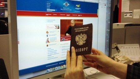 ФМС проверка паспорта