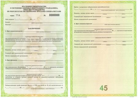 Какие документи отправляется в присматрение получение квоти для имегранты