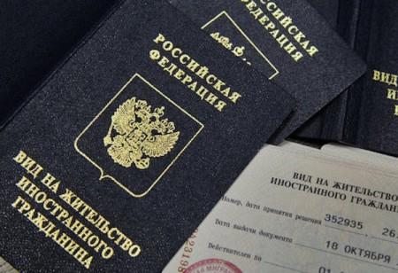 Правила оформления заявления на ВНЖ РФ