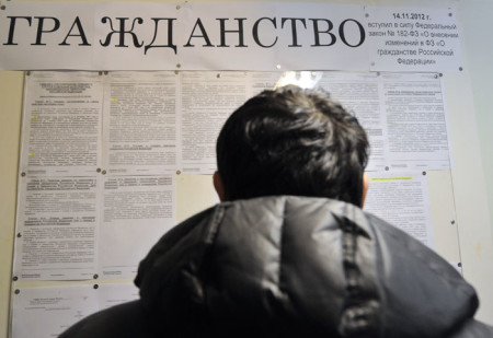 Москва закон о гражданстве