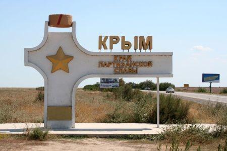 Переезд на ПМЖ в Крым: стоит ли?