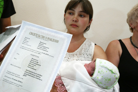 Свидетельство о рождении