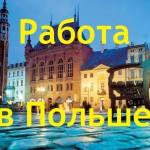 Поиск работы в Польше и трудоустройство