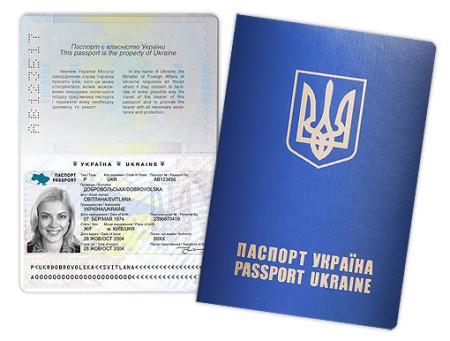 Загранпаспорт для украинцев