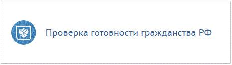 Проверка готовности гражданства на сайте ГУВМ МВД