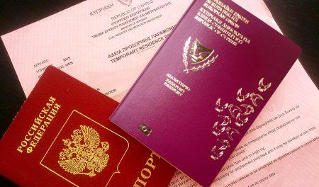 Паспорт жителя Кипра