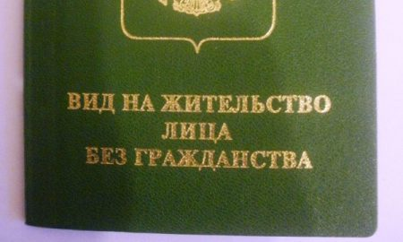 Лица без гражданства в РФ в 2018 году