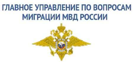 ГУВМ МВД