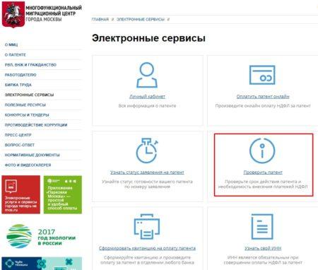 Многофункциональный центр Москвы