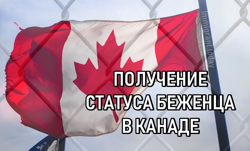 статус беженца в канаде