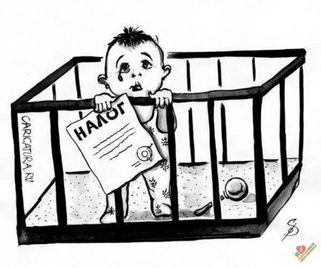 налог на детей