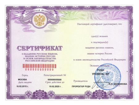 Какие документы нужны для получения гражданства РФ в 2019 году