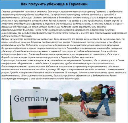 Убежище в Германии
