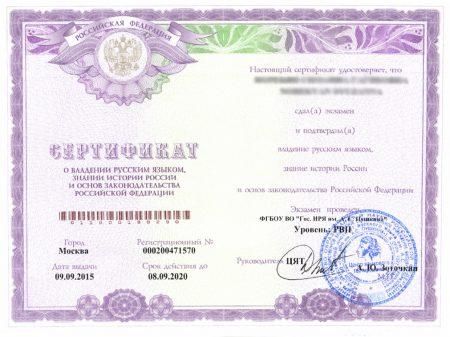 На фото: Сертификат о знании языка