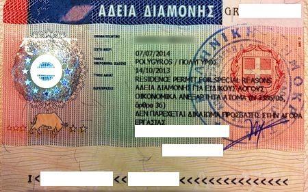 Карточка ВНЖ в Греции