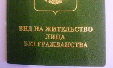 Лица без гражданства в РФ