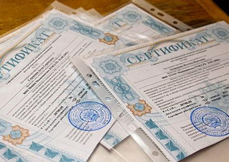 Сертификат на жилье