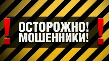 Изображение - Работа вахтой в россии для украинцев moshenniki_5-450x253-450x253
