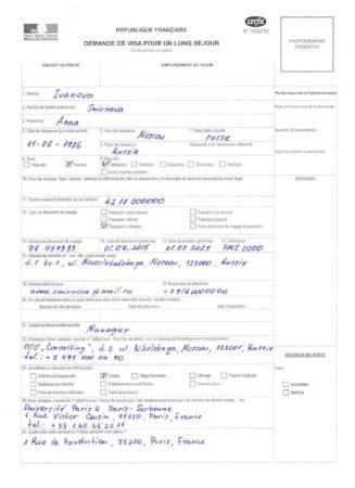 Анкета на студенческую визу