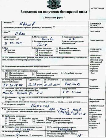 Образец заполнения анкеты для получения визы в Болгарию