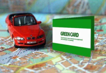 Страховка для авто