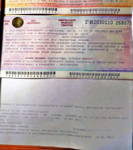 Билет и справка о возможности транзита через Литву.
