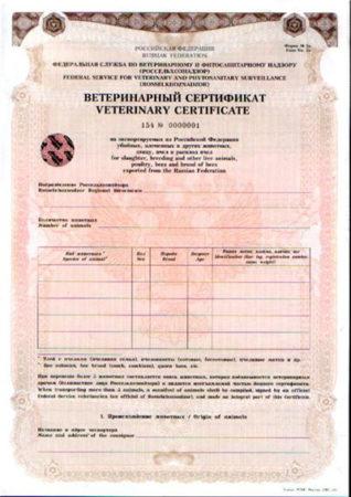 Ветеринарный сертификат