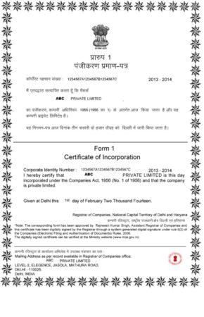 Свидетельство о регистрации компании