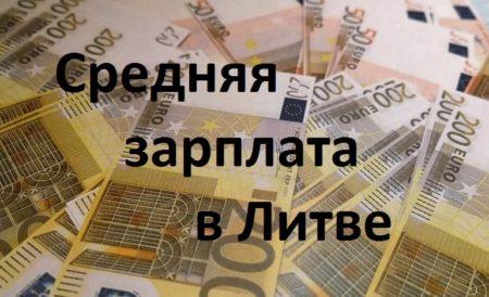 Средняя зарплата в Литве