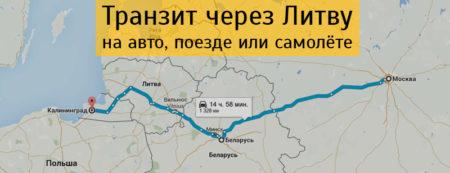 Упрощенный транзитный документ через литву в калининград