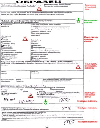 kak-pravilno-zapolnit-anketu-na-vizu-v-gretsiyu3-802x1024 (1)
