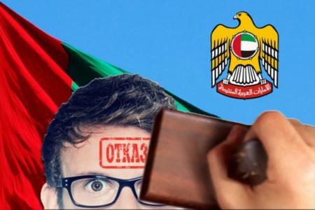 emirati-otdix