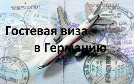 Изображение - Гостевая виза в германию gostevaja-viza-v-germaniju-450x283