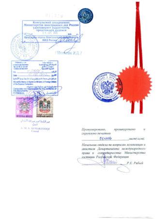 legalizovannyy-konsulstvom-oae-diplom