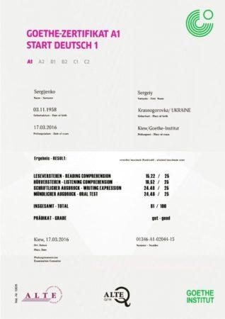 sertifikat-o-sdache-ekzamena
