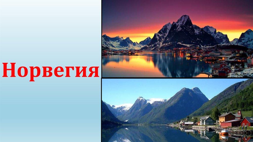 цель поездки в норвегию